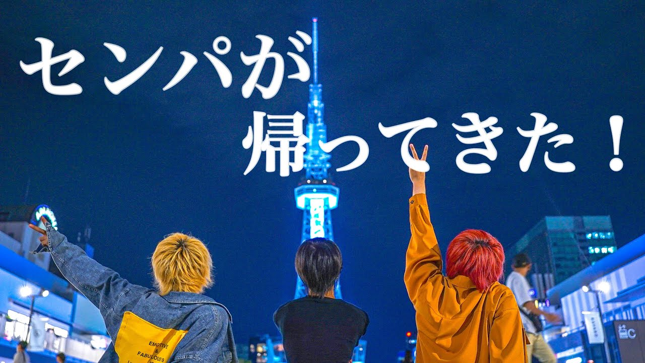 【待ちに待った】ヲタ芸の聖地!新装オープンした名古屋テレビ塔セントラルパークを徹底調査!!