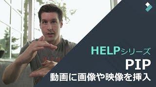 動画に画像や映像を挿入する方法ーPIPチュートリアル|Filmora HELPシリーズ