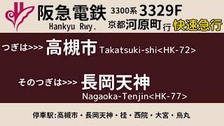 阪急3329F走行音 京都河原町行快速急行 大阪梅田→京都河原町【全区間】