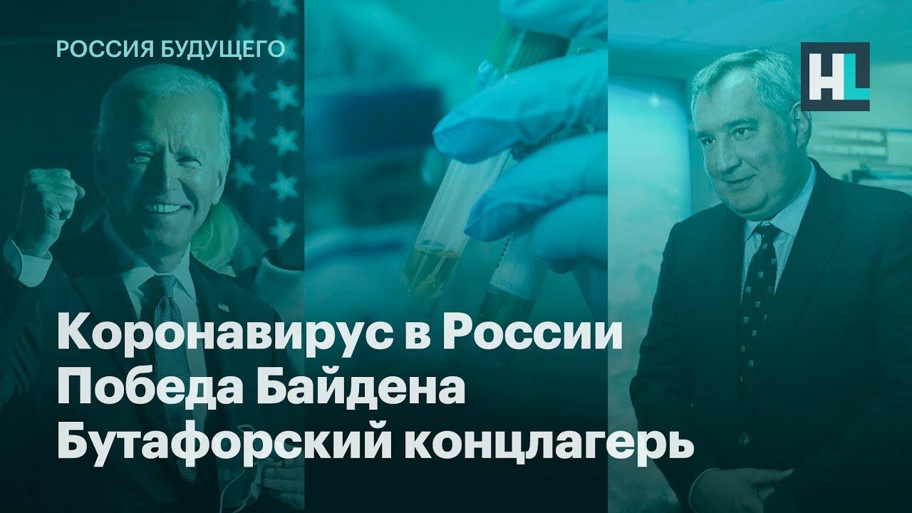 Коронавирус в России, победа Байдена, бутафорский концлагерь для детей