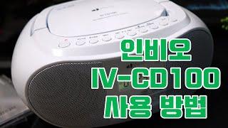 인비오 IV-CD100 CD 플레이어 겸 FM라디오, …