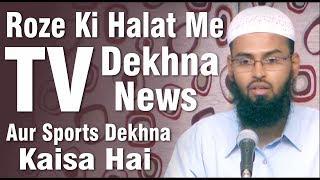 Roze Ki Halat Me TV Dekhna News Aur Sports Dekhne Kaisa Hai By Adv. Faiz Syed thumbnail