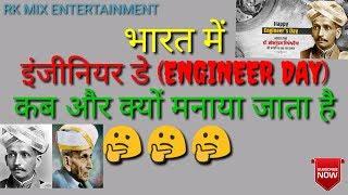 Happy Engineer's Day    15 September    Sir Mokshagundam Visvesvaraya    Sir M.V.   