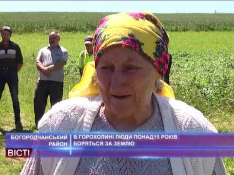 В Горохолині люди понад 15 років боряться за землю