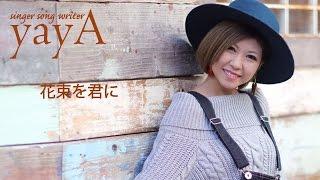 yayAのカバー曲、紅白歌合戦2016特集! シンガーソングライター「yayA」...