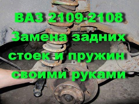 ВАЗ 2109-2108 Замена задних стоек и пружин своими руками