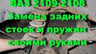 видео Замена заднего амортизатора и пружины ваз 2108