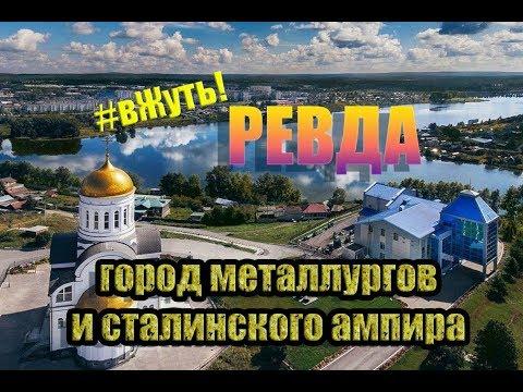 вЖуть! РЕВДА - Город сталинского ампира