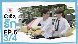 [Official] บังเอิญรัก Love by chance | EP.6 [3/4]