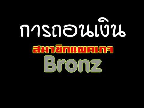4.1การถอนเงินสมาชิก Bronzeขึ้นไป ถึง Platinum