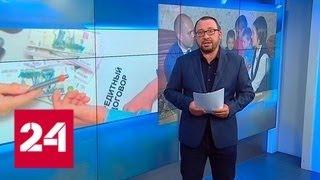 Трое детей после смерти матери остались должны банку за ипотеку - Россия 24