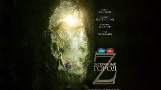 ЗАТЕРЯННЫЙ ГОРОД Z - анти трейлер по русски от Rus/Ver