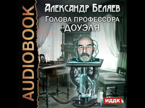 2001217 Glava 01 Аудиокнига. Беляев Александр Голова профессора Доуэля