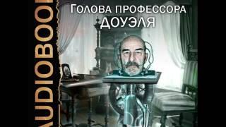 2001217 Glava 01 Аудиокнига. Беляев Александр
