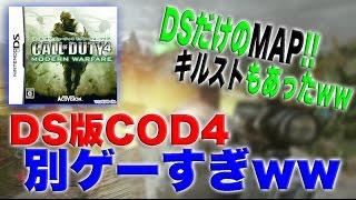 【DS版:COD4】〜キルストもMAPもストーリーも違う!!  完全に別ゲーだったww〜【オパシ:MWR】