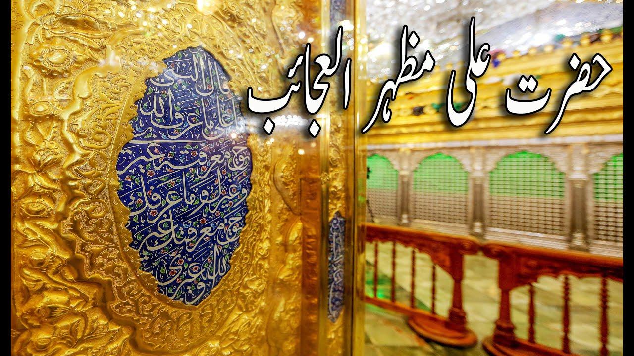 Hazrat Ali Karam Allahu Wajhah | Imam Ali  Mazhar Ul Ajaib | Najaf Ashraf Iraq