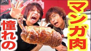 宴だぁ〜!!誰もが憧れるマンガ肉!!