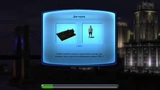 Чит на балы счастья для Sims 3