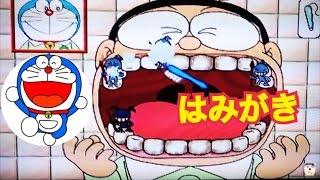 【ドラえもん 知育 ゲーム】はみがき ビーナ Doraemon game ドラえもん はみがき  おかあさんといっしょ japanese anime game