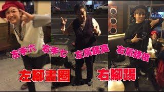 炭粉PRANK│史上最坑人舞蹈影片!!連阿嬤也瘋狂!! 左手六/右手七/左肩膀高/右肩膀低/左腳畫圈/右腳踢