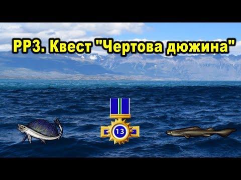 Русская рыбалка 3. Квест ЧЕРТОВА ДЮЖИНА.