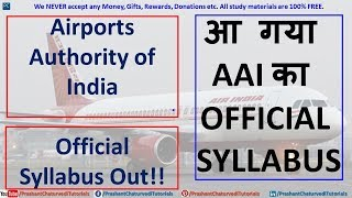 #AAI #OFFICIAL SYLLABUS RELEASED | DOWNLOAD AAI OFFICIAL SYLLABUS