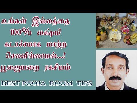 Pooja Room tips in tamil /Prayer room at home in tamil / பூஜை அறை ரகசியங்கள்