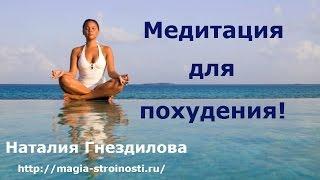 Медитация для похудения!