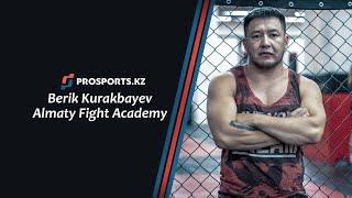 Берик Куракбаев о Almaty Fight Academy, ММА в Казахстане и будущем наших бойцов