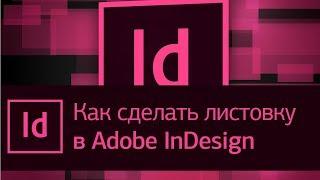 Как сделать листовку в Adobe InDesign