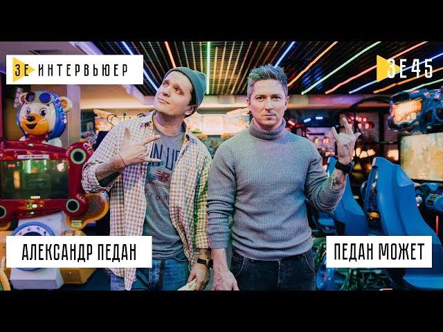 Александр Педан. Зе Интервьюер. 16.01.2019