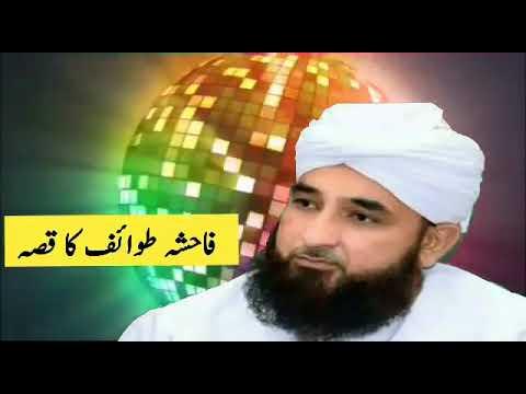 Fahisha Tawaif ka Qisa Muhammad Saqib Raza Mustfai - YouTube