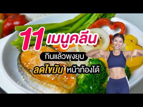 10 เมนูคลีน กินแล้วพุงยุบ ลดไขมันหน้าท้องได้ | Fit kab dao