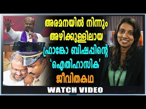 Bishop Franco Mulakkal, അറിയേണ്ടതെല്ലാം | Biography | Chapter 41 | Oneindia Malayalam