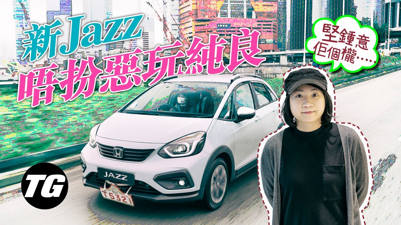 Honda Jazz Crosstar 外表斯文,內裏……(內附字幕)|TopGear HK 極速誌 topgearhk