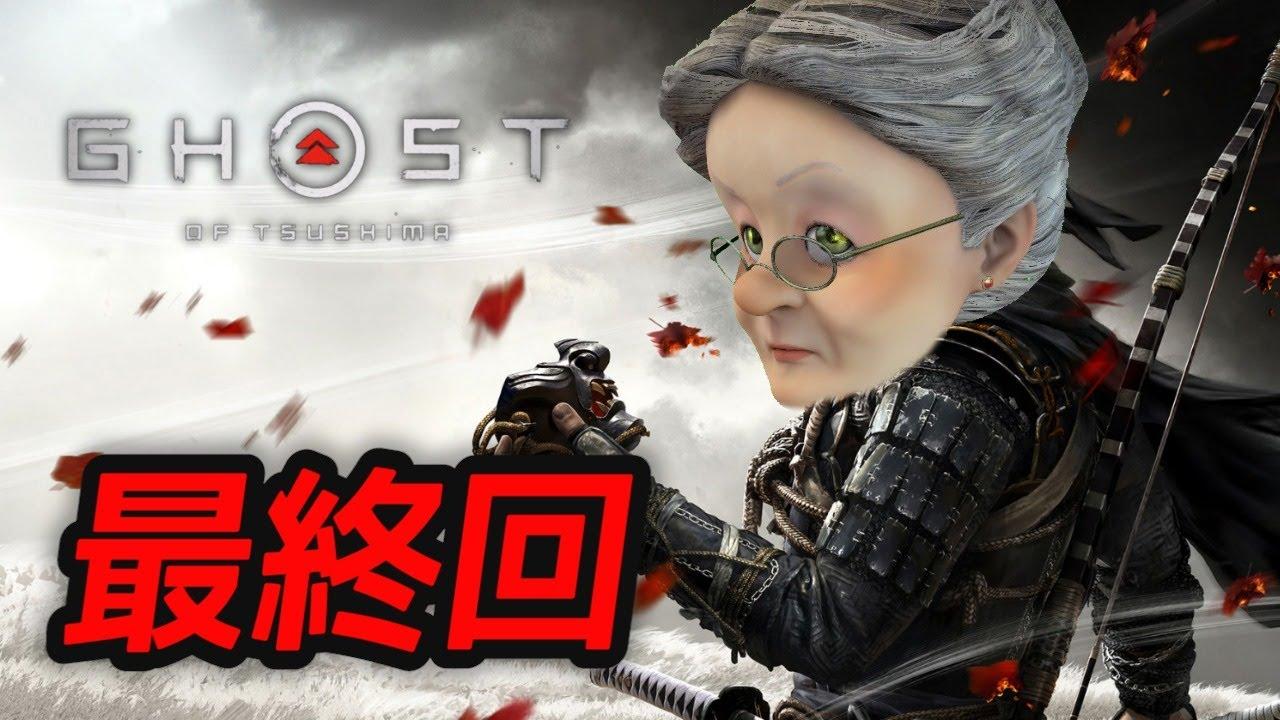 鬼滅のババア、今日こそ難易度万死で全クリします。【Ghost of Tsushima#12】