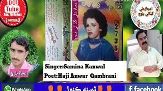 Samina Kanwal Vol 2735 Dina Ishq Ihra olaba Poet Anwar Qambrani by Aijaz Ali Gadani