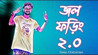 Jawl phoring 2.0 II Deep Chatterjee II Cover II Silajit & Anupam Roy II Bengali Hit Song 2021 II