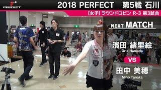 """ソフトダーツトーナメント """"2018 PERFECTツアー""""第5戦 石川 女子予選ラ..."""