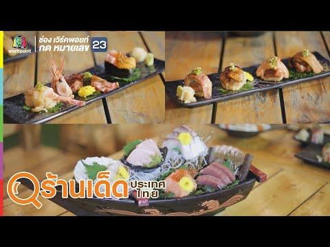 Buono Dine & ตำแซ่บคาเฟ่ - วันที่ 30 Aug 2019