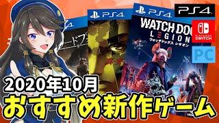 【2020年10月】厳選!おすすめ新作ゲームタイトル紹介【PS4・Switch・PC・Xbox One】