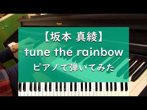 坂本真綾 「tune the rainbow」を ピアノで弾いてみた