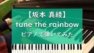 ��{�^�� - tune the rainbow
