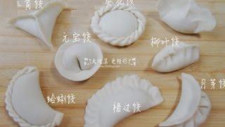 饺子的7种包法 -- 巧妙,实用! 老手新手看了都惊喜~