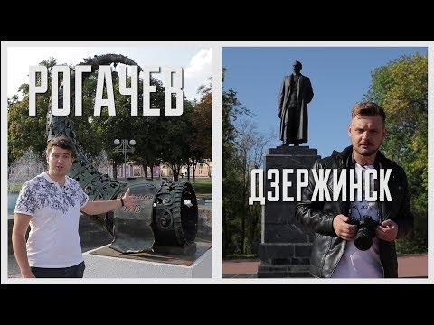 Камень, ножницы, бумага. Рогачев и Дзержинск. Выпуск - 28.09.19