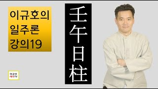 임오일주 - 이규호 일주론19(사주/사주 강의)