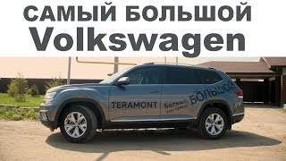 САМЫЙ БОЛЬШОЙ Volkswagen Teramont