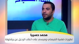 محمد حسيبا - تطورات قضية الفيصلي وميسي على اعتاب الرحيل عن برشلونة