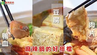 ☷ 喜美超市 ☷【海底撈】清油麻辣火鍋底料