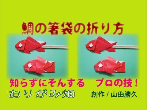 簡単 折り紙:折り紙 箸置き 折り方-youtube.com